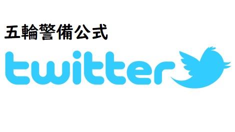 五輪警備公式twitterを開始いたしました。