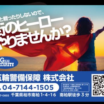 流山市ぐりーんバスに対する車内広告の掲載を行います。