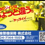 松戸市(ゆめいろバス)車内広告掲載開始します