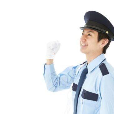 警備会社の必要性