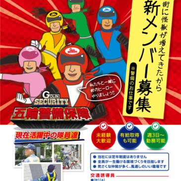 新京成電鉄への車内広告の開始の件につきまして